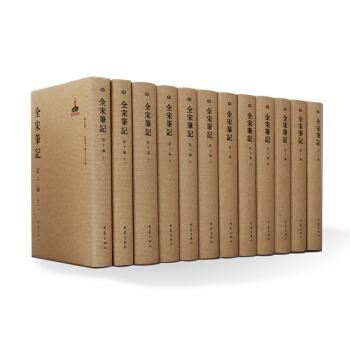 全宋笔记第十编(精装全十二册)