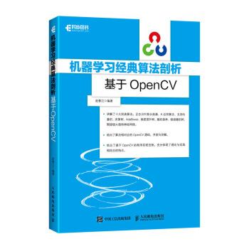 机器学习经典算法剖析 基于OpenCV