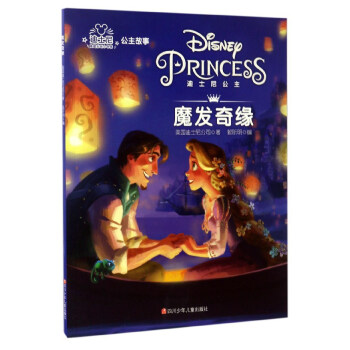 迪士尼公主故事:魔法奇缘
