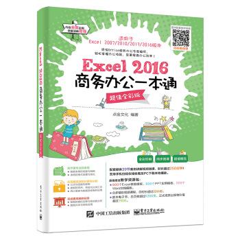 Excel 2016商务办公一本通(超值全彩版)