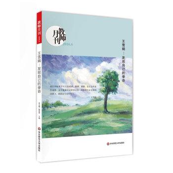 大夏书系·王雪娟:发现自己的使命(教师月刊2016年6月刊)