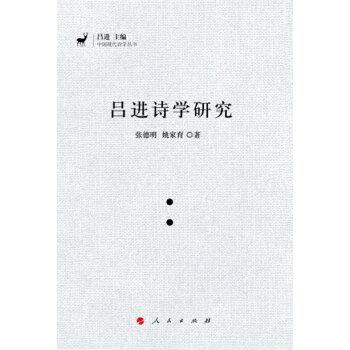 吕进诗学研究 中国现代诗学丛书