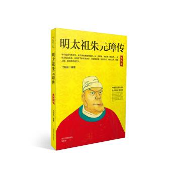 中国历代帝王传记:明太祖朱元璋传