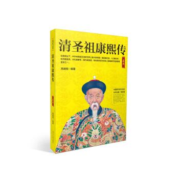中国历代帝王传记:清圣祖康熙传