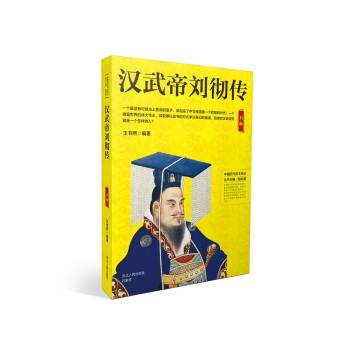 中国历代帝王传记:汉武帝刘彻传