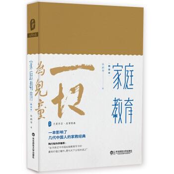 大夏书系·家庭教育(精装本)