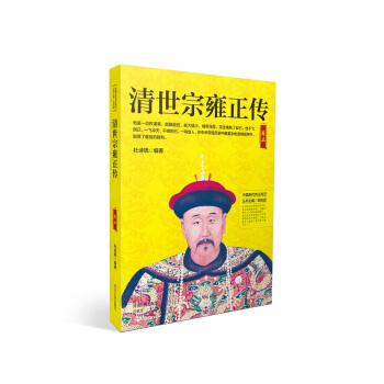 中国历代帝王传记:清世宗雍正传