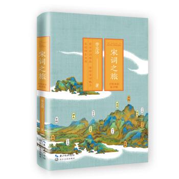 宋词之旅:手绘水彩私享版