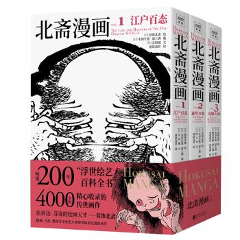 北斋漫画(全3卷)