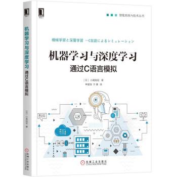 机器学习与深度学习:通过C语言模拟