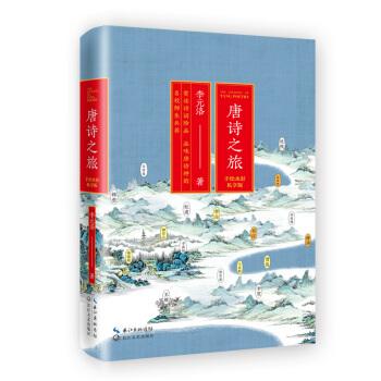 唐诗之旅:手绘水彩私享版