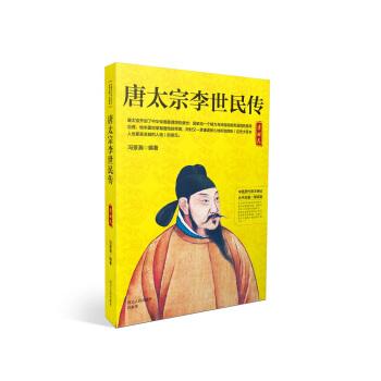 中国历代帝王传记:唐太宗李世民传