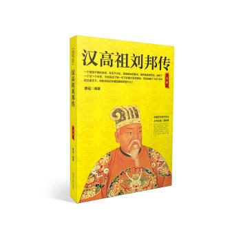 中国历代帝王传记:汉高祖刘邦传