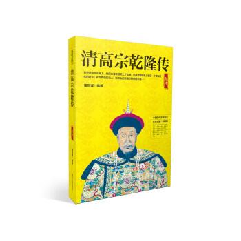 中国历代帝王传记:清高宗乾隆传