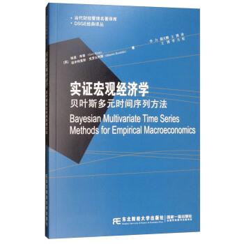 实证宏观经济学:贝叶斯多元时间序列方法