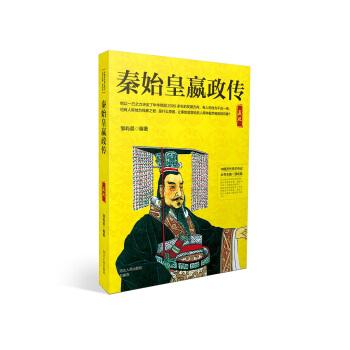 中国历代帝王传记:秦始皇嬴政传