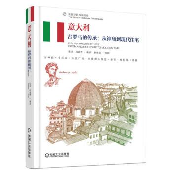 意大利 古罗马的传承:从神庙到现代住宅(精装)