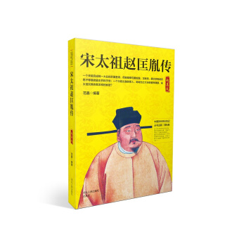 中国历代帝王传记:宋太祖赵匡胤传
