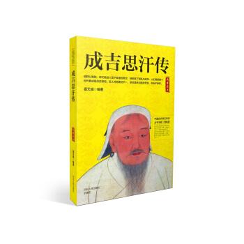 中国历代帝王传记:成吉思汗传
