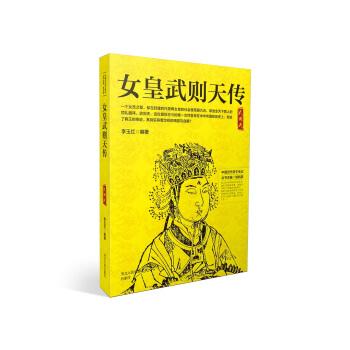 中国历代帝王传记:女皇武则天传