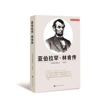 亚伯拉罕·林肯传