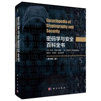 密码学与安全百科全书(精装)