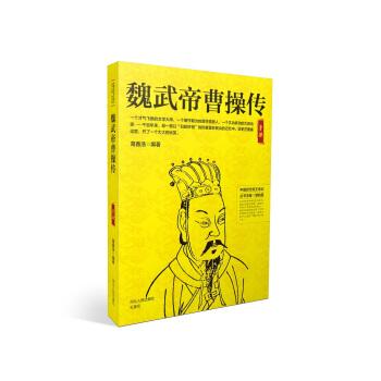 中国历代帝王传记:魏武帝曹操传