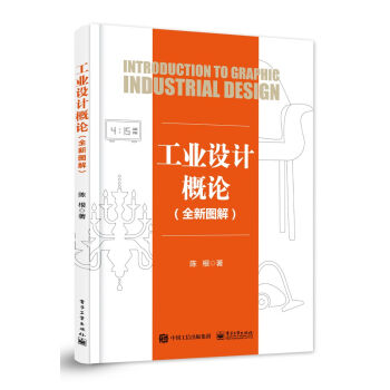工业设计概论(全新图解)