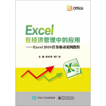 Excel在经济管理中的应用-Excel2010任务驱动案例教程