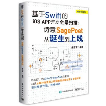 基于Swift的iOS App开发全景扫描:诗意SagePoet从诞生到上线