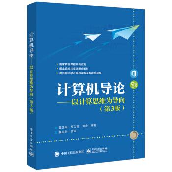 计算机导论――以计算思维为导向(第3版)
