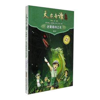 天龙奇谭龙图卷2:迷雾森林之夜