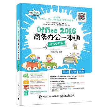 Office 2016商务办公一本通(超值全彩版)