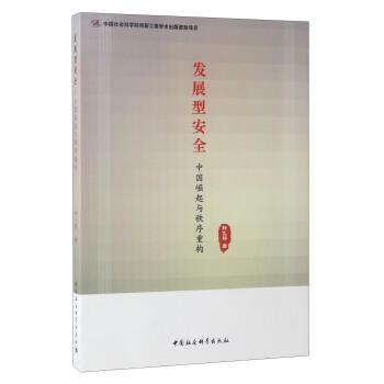 发展型安全:中国崛起与秩序重构