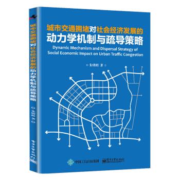 城市交通拥堵对社会经济发展的动力学机制与疏导策略