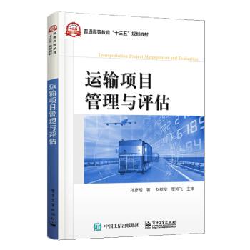 运输项目管理与评估