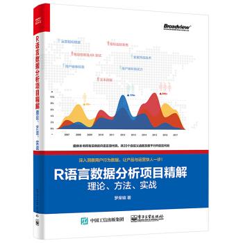 R 语言数据分析项目精解:理论、方法、实战