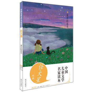 中国儿童文学名家读本·童年的星光:任大星作品读本