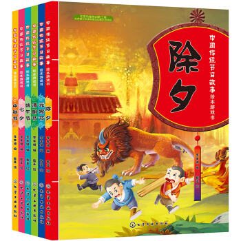 中国传统节日故事绘本游戏书(套装6册)