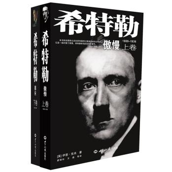 希特勒(上下卷)