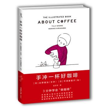 手冲一杯好咖啡(精装)