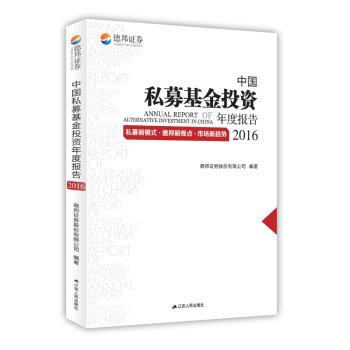 中国私募基金投资年度报告2016:私募新模式·德邦新观点·市场新趋势