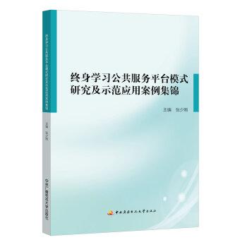 终身学习公共服务平台模式研究及示范应用案例集锦