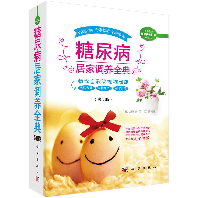 糖尿病居家调养全典(修订版)