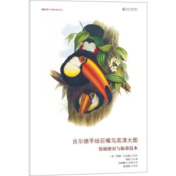 古尔德手绘巨嘴鸟高清大图 装裱册页与临摹范本