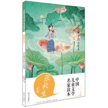 中国儿童文学名家读本 张秋生作品 小巴掌里的大世界