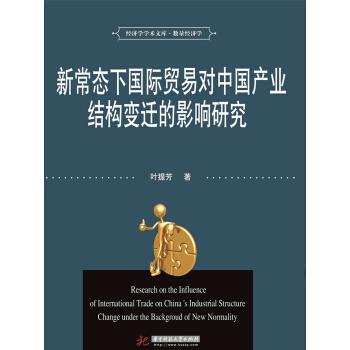 新常态下国际贸易对中国产业结构变迁的影响研究