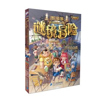 查理九世漫画版:墨多多谜境冒险第2册 黑贝街奇遇(中)