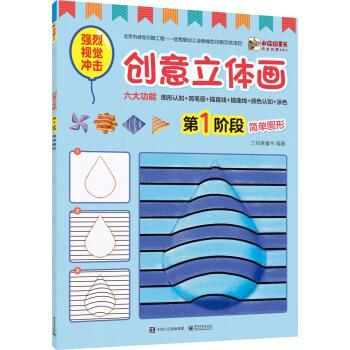 幼幼启蒙ABC 创意立体画(全彩)(共4册)
