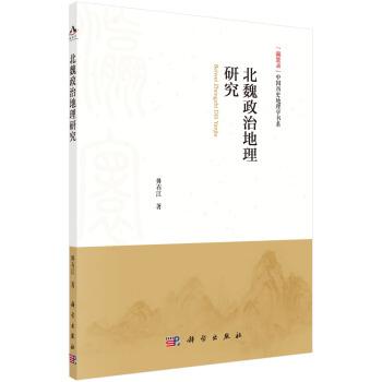 中国历史时期政治地理研究系列:北魏政治地理研究